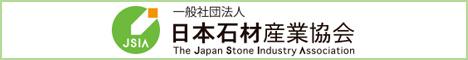 日本石材産業協会