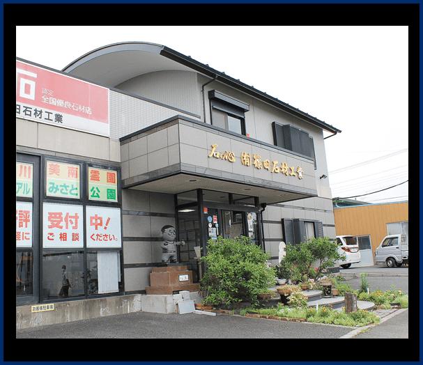 篠田石材本社