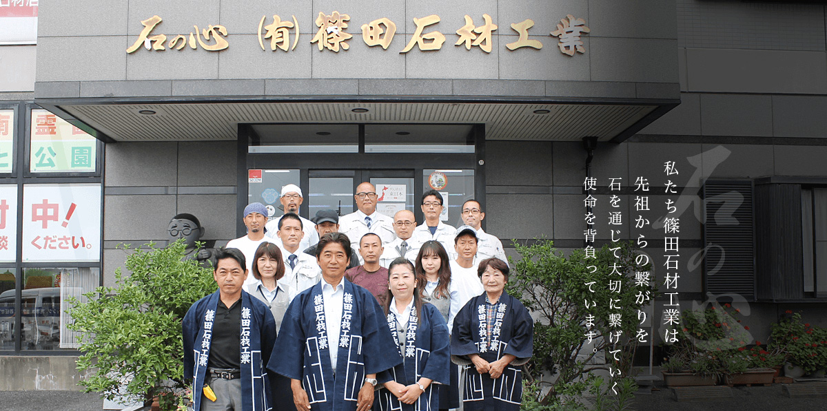 私たち篠田石材工業は先祖からの繋がりを石を通じて大切に繋げていく使命を背負っています。