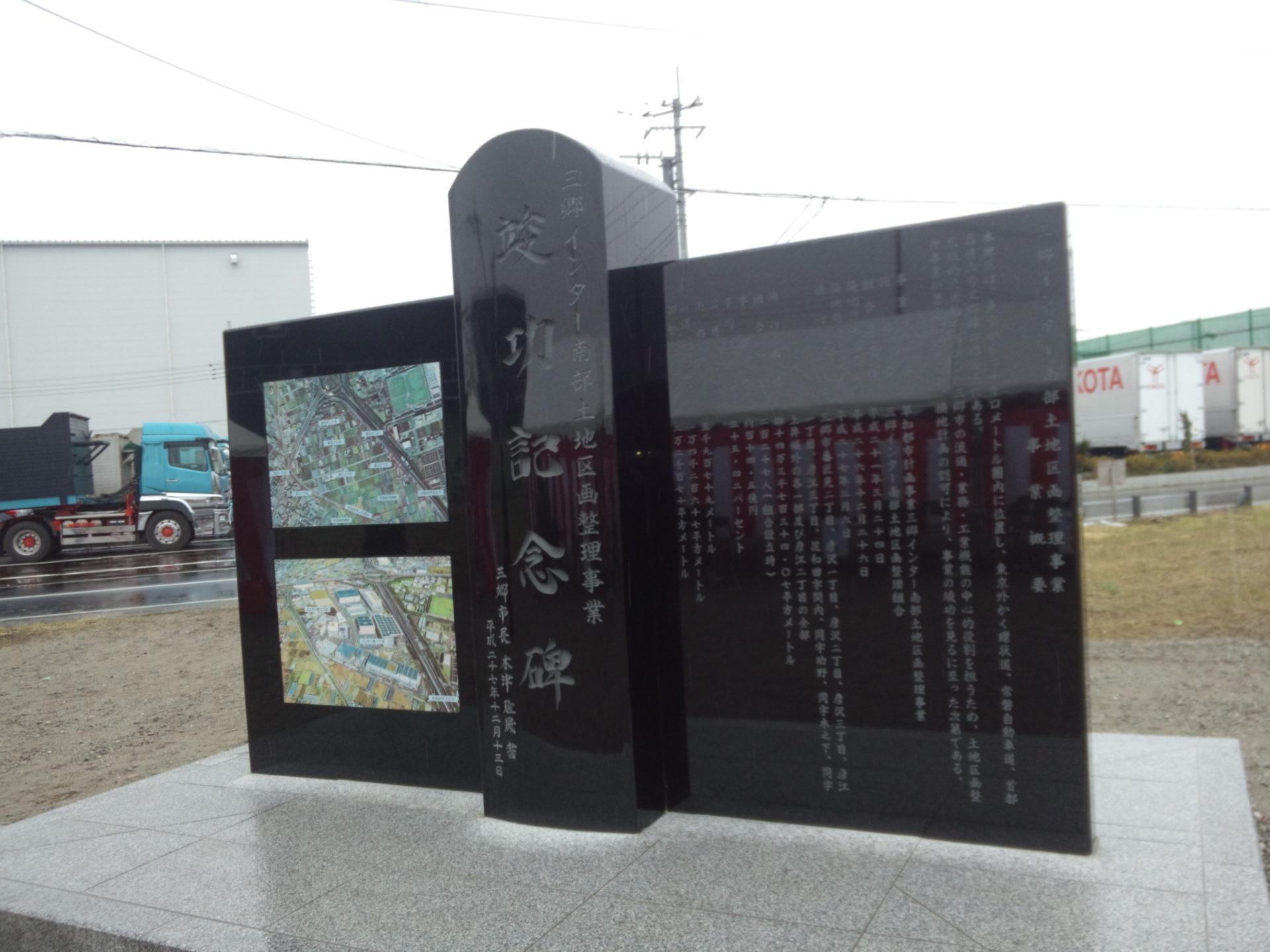 三郷インター南部地区<br>竣工記念碑