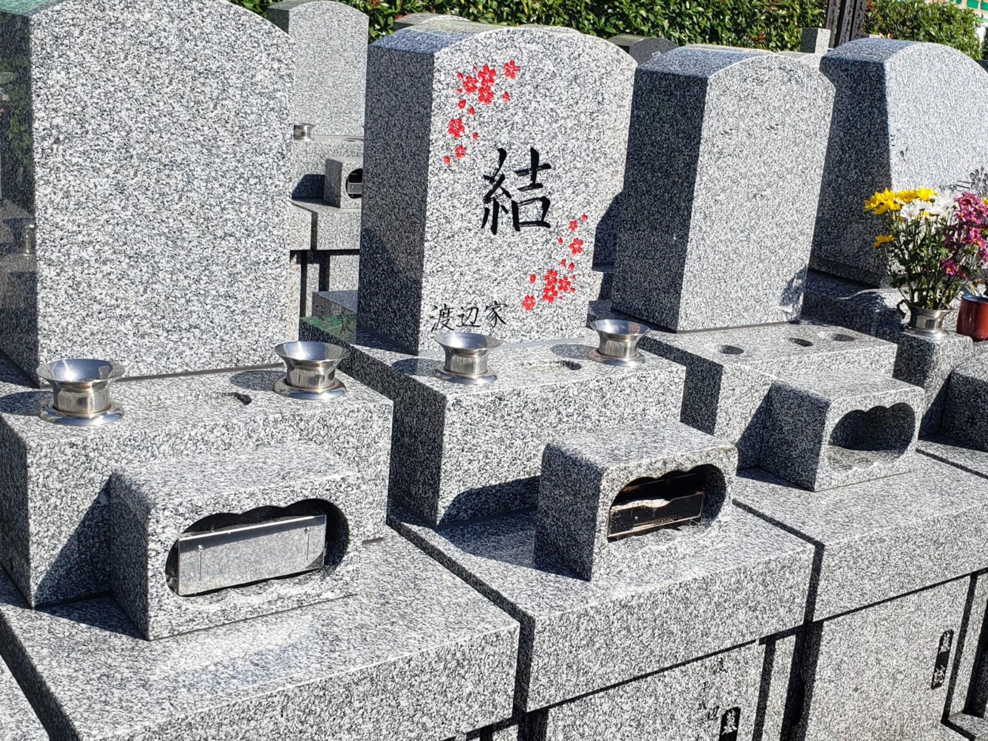 メモリアルみさと公園<br>渡辺家墓石工事