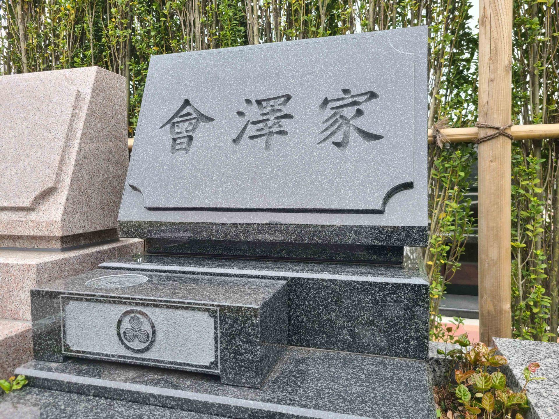 三郷中央聖地<br>會澤家墓石工事