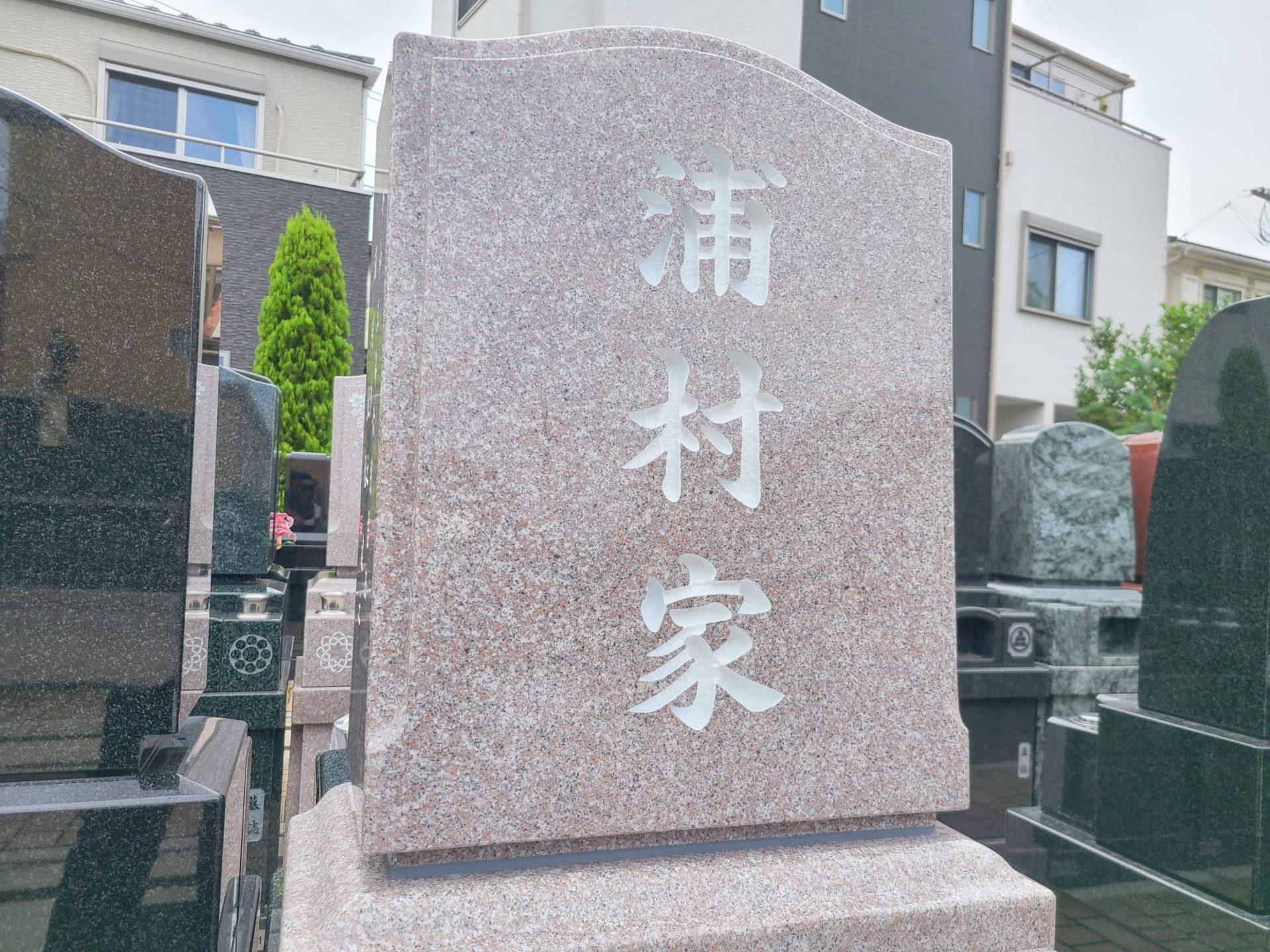ハートフルガーデン葛飾鎌倉<br>浦村家墓石工事
