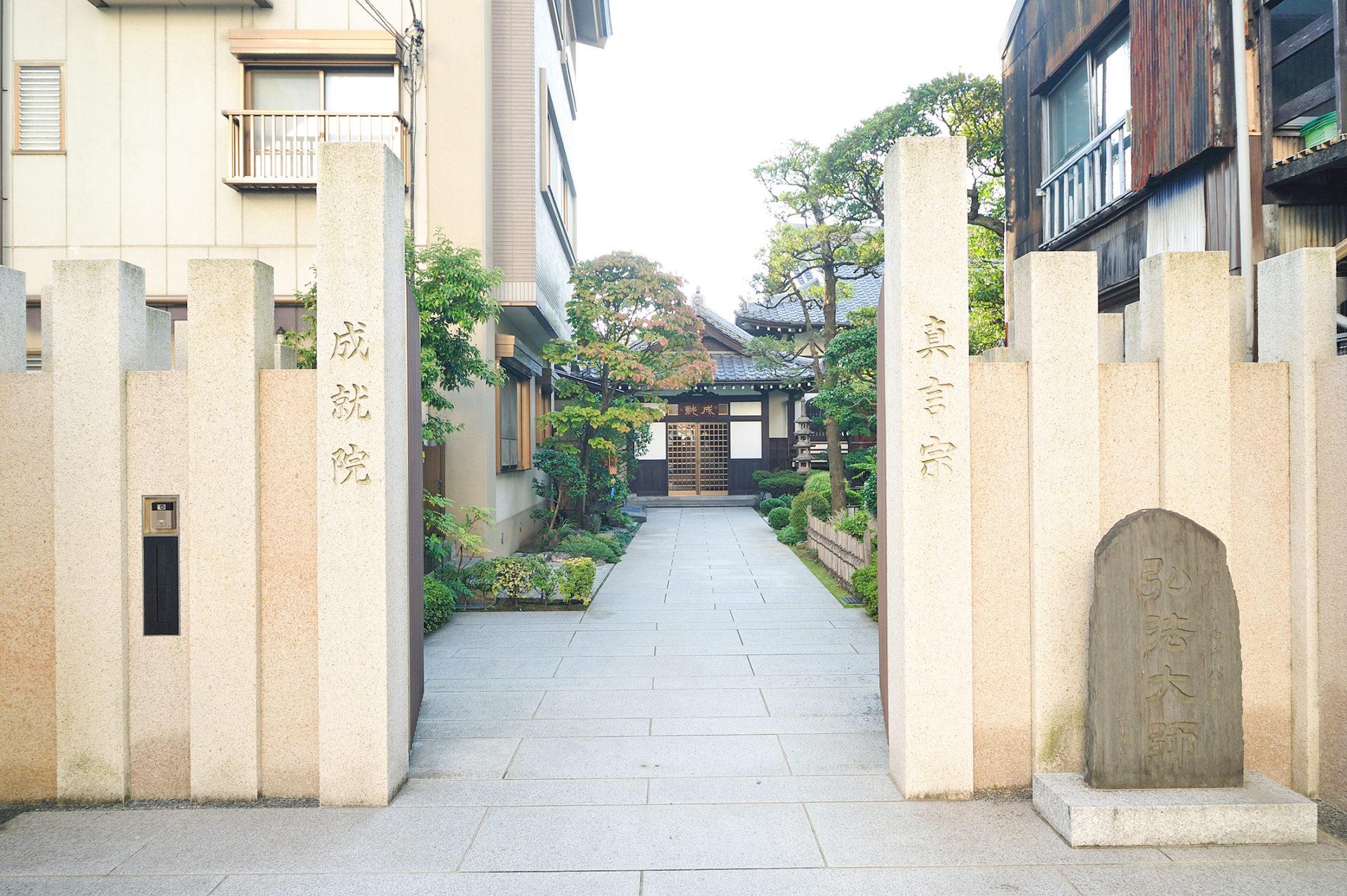 上野成就院<br>(東京都台東区)