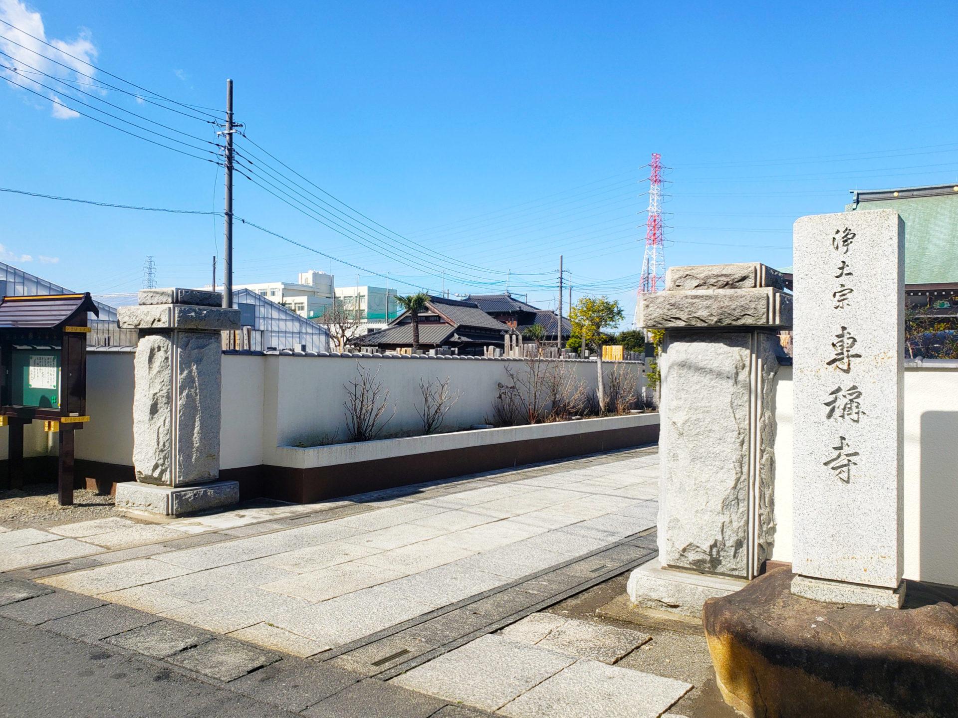 專稱寺<br>(埼玉県八潮市)