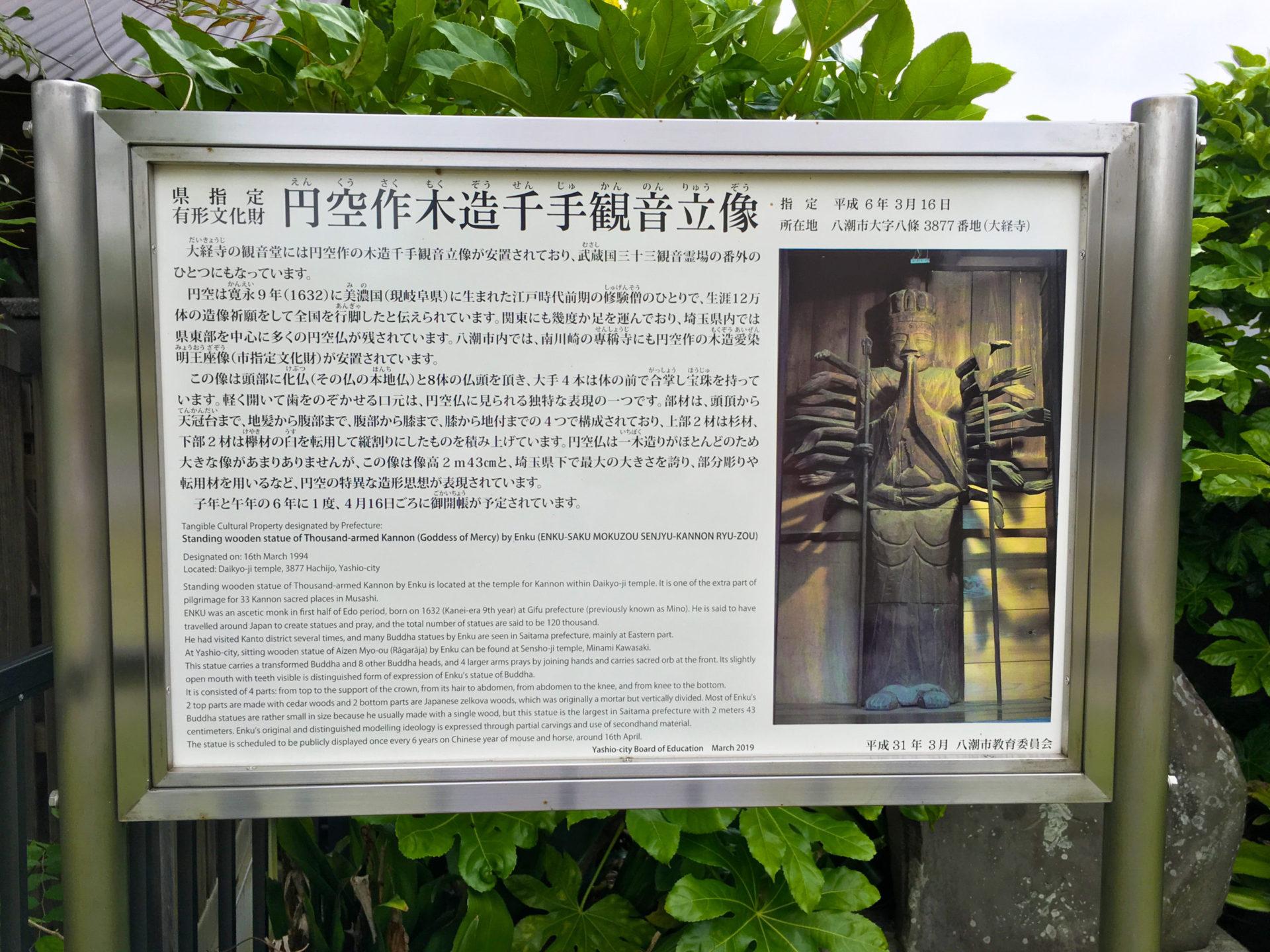 大経寺<br>(埼玉県八潮市)