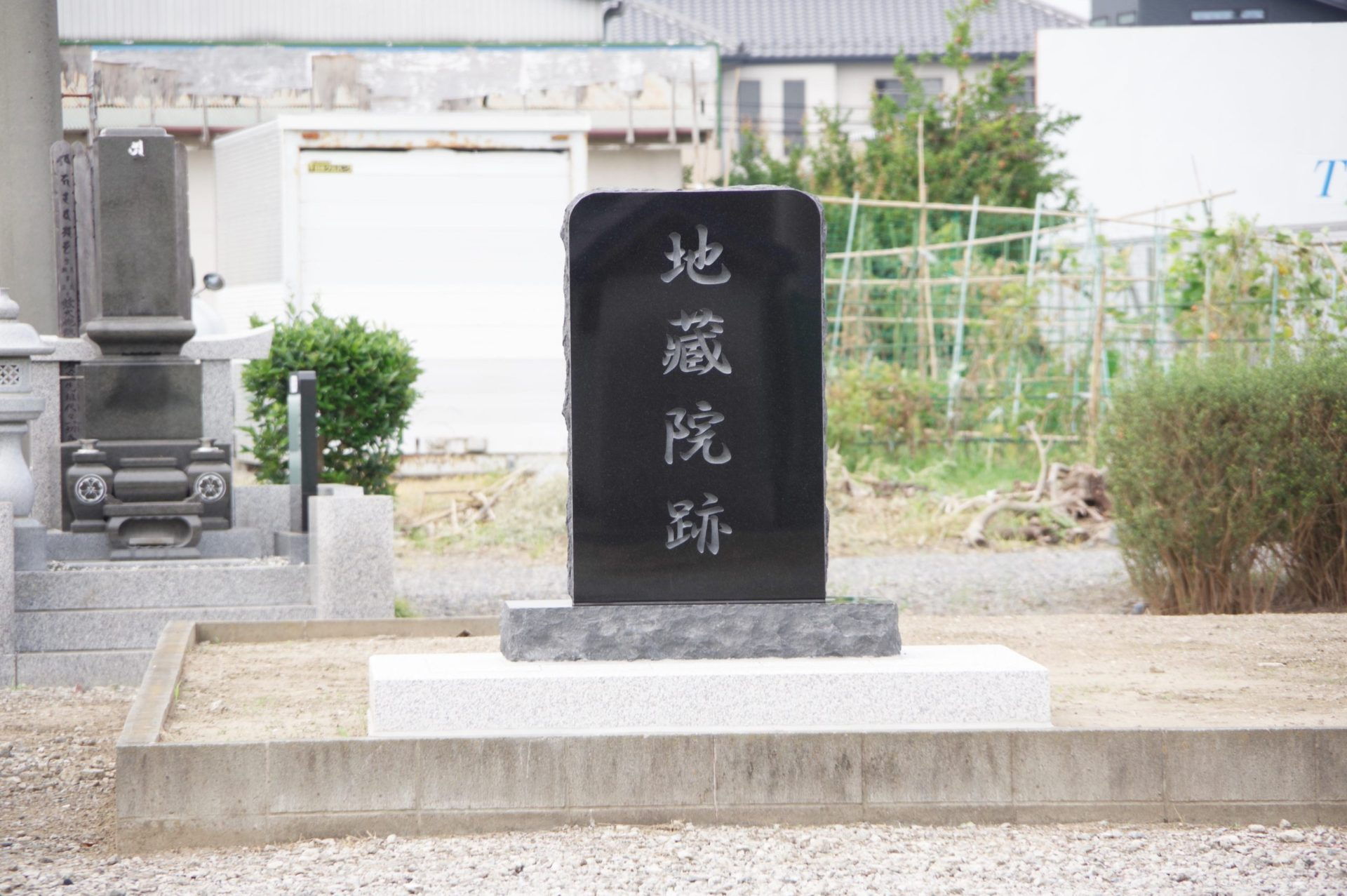 地蔵院 記念碑