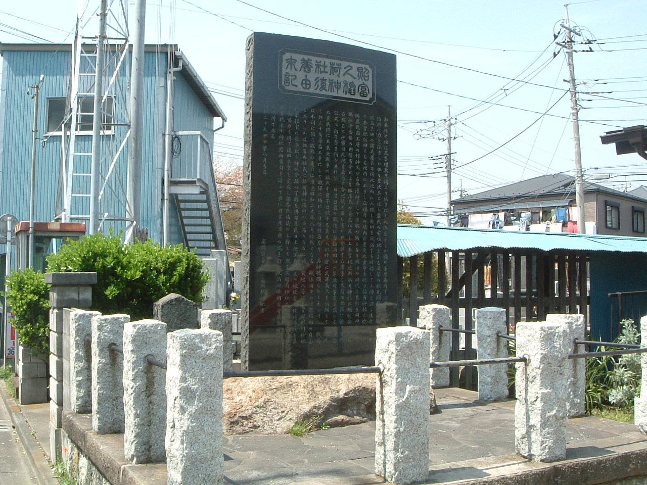 照富久稲荷神社<br>記念碑
