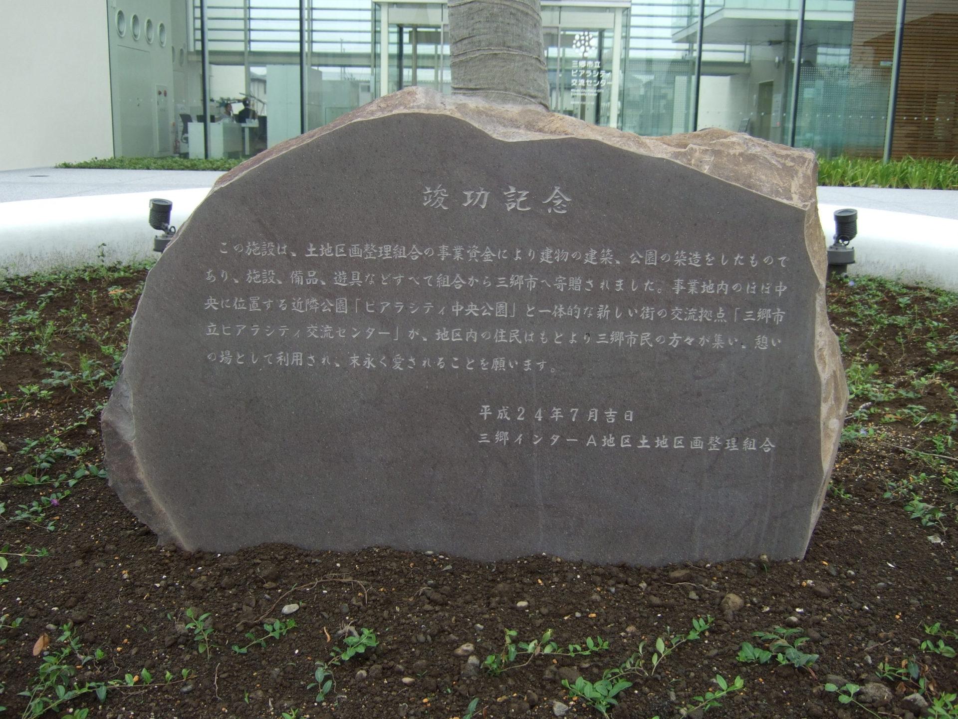 ピアラシティ中央公園<br>竣工記念碑