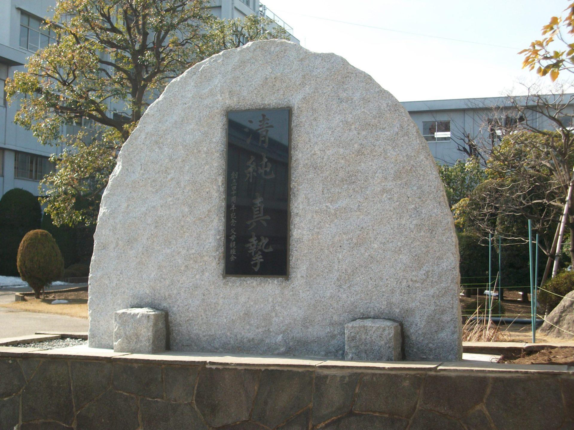 八潮高校<br>創立四十周年記念碑