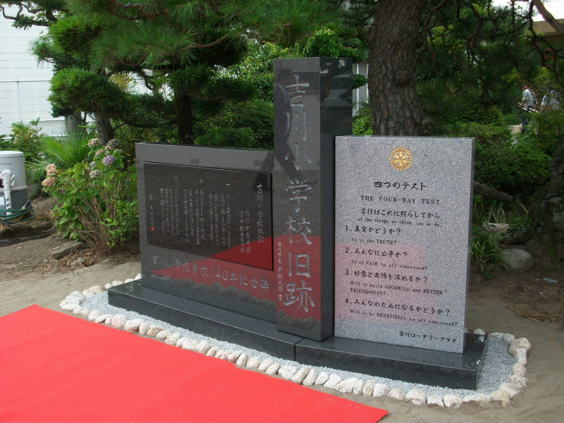 吉川小学校<br>開校140年記念碑