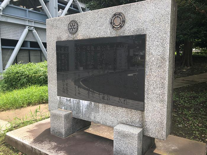 三郷市役所 記念碑