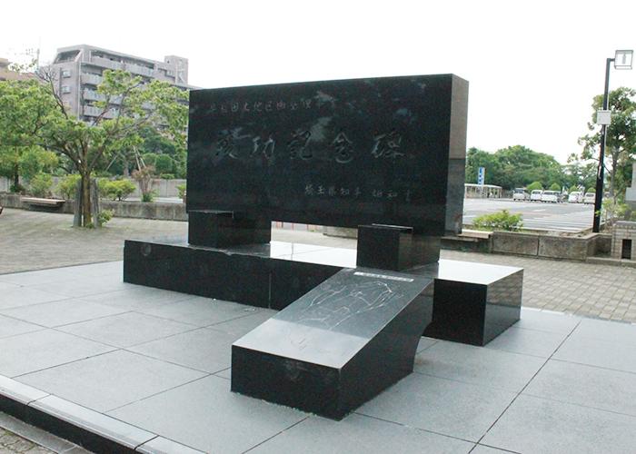 三郷文化会館 記念碑