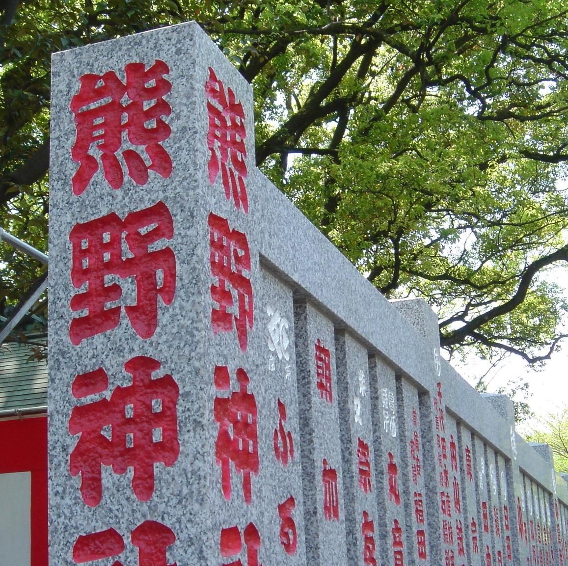 熊野神社施工