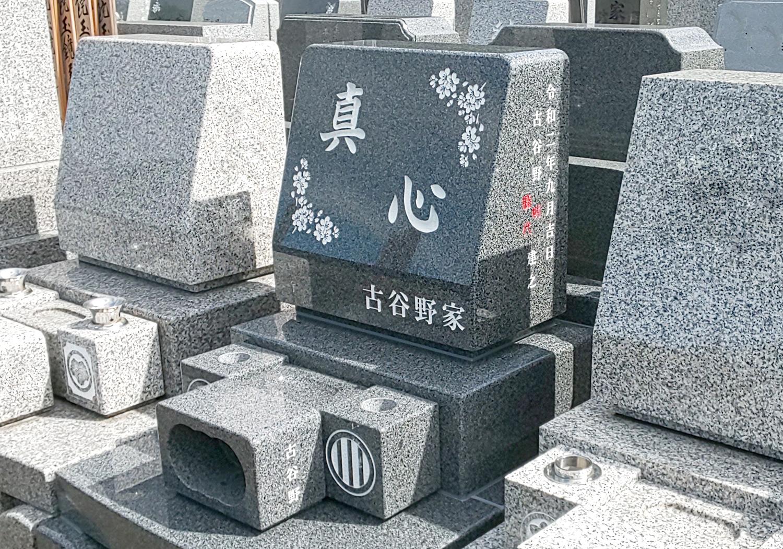川口フォーシーズン<br>古谷野家墓石工事