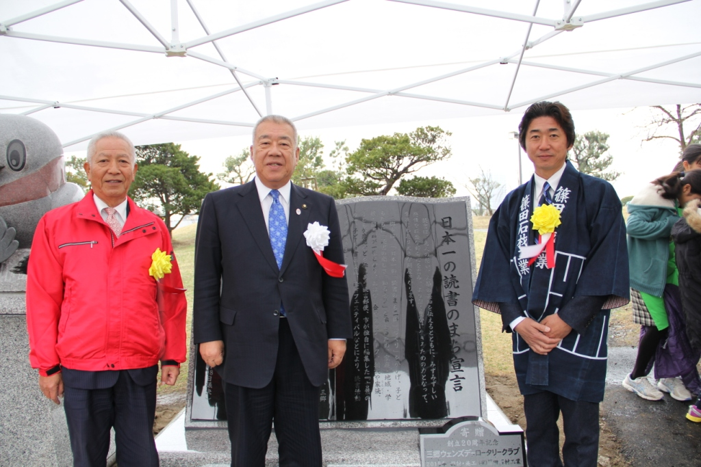 日本一の読書のまち宣言<br>記念碑