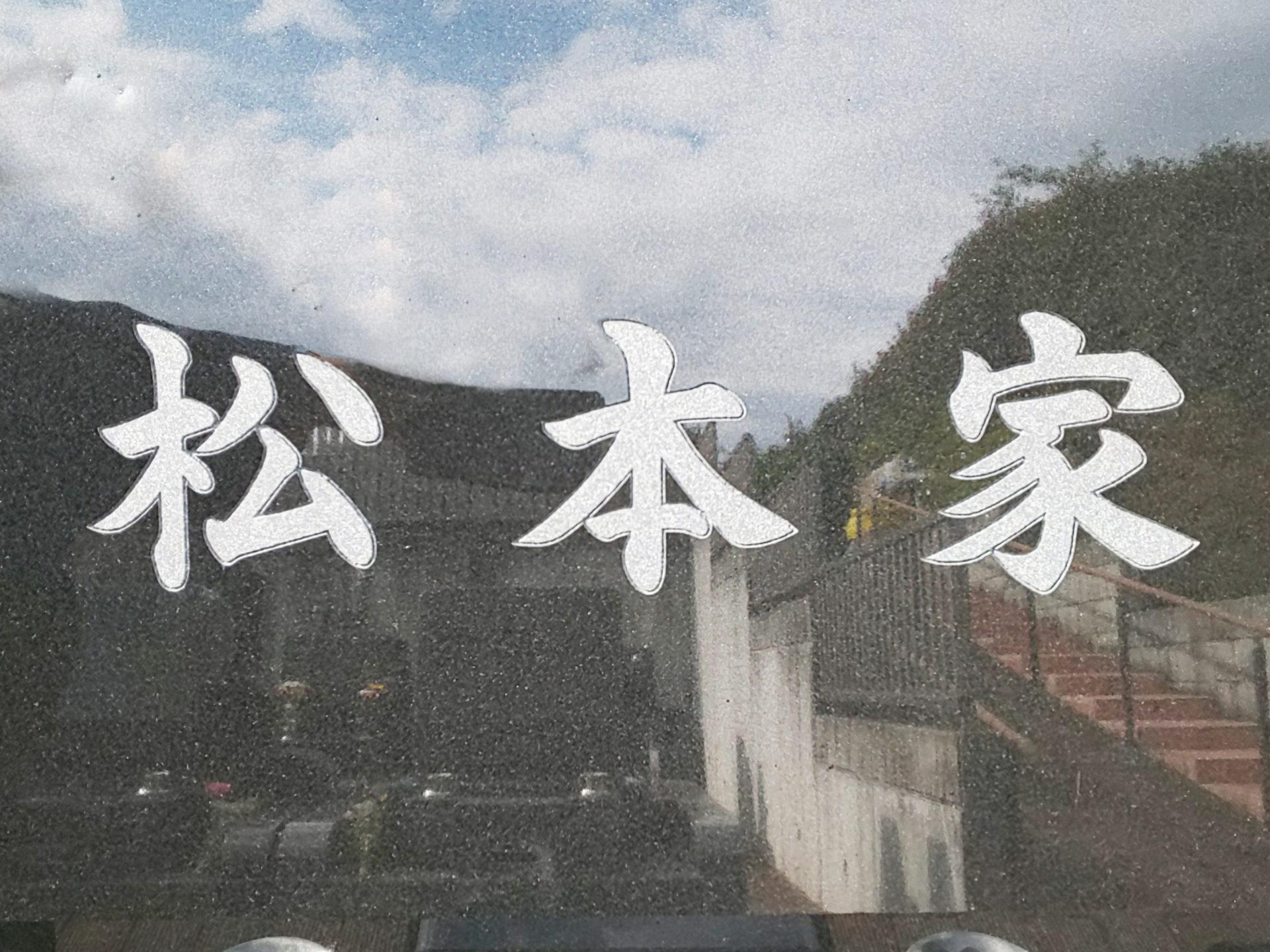 川口フォーシーズン<br>松本家墓石工事
