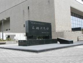 三郷文化会館