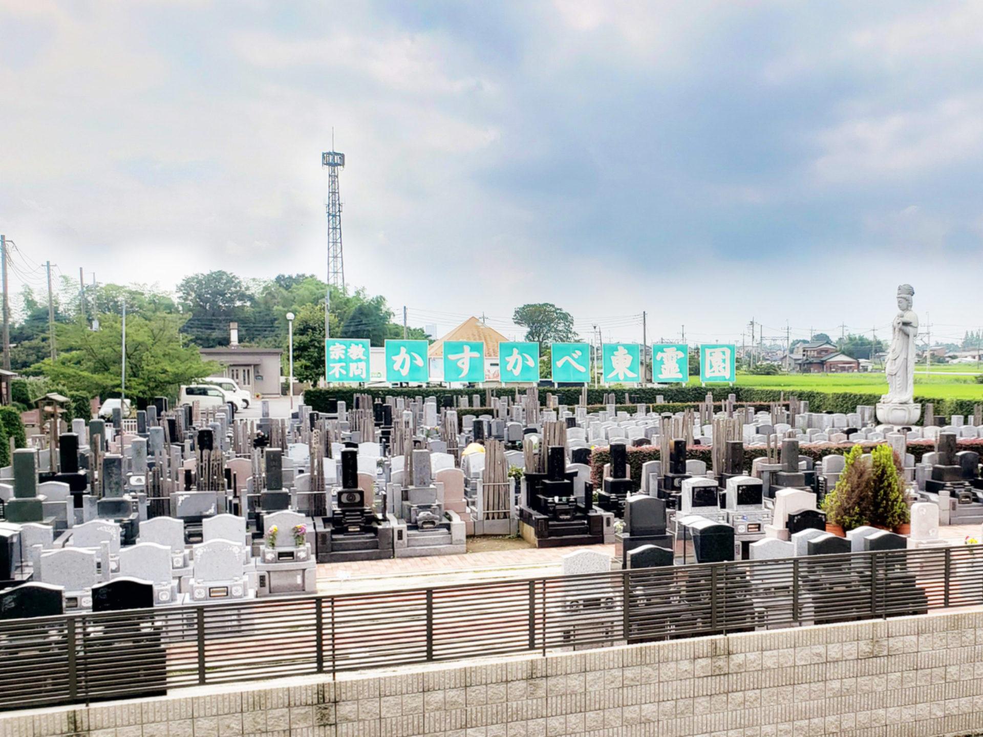 かすかべ東霊園<br>(埼玉県春日部町)