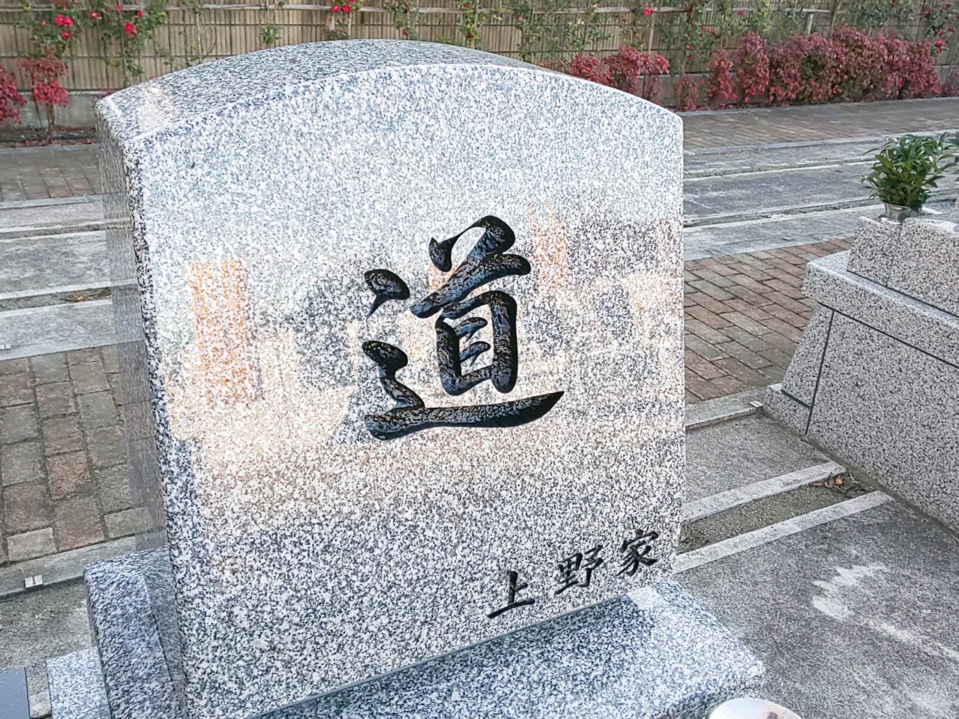 加須はなさき浄苑<br>上野家墓石工事